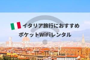 イタリア旅行におすすめポケットWiFiレンタル