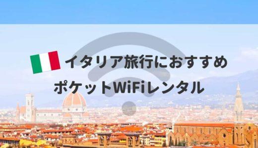 イタリア旅行におすすめのWiFiレンタルと、知っておきたいインターネット事情